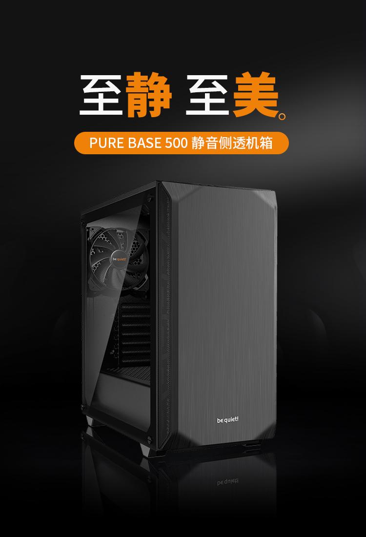 机箱500-黑W_01