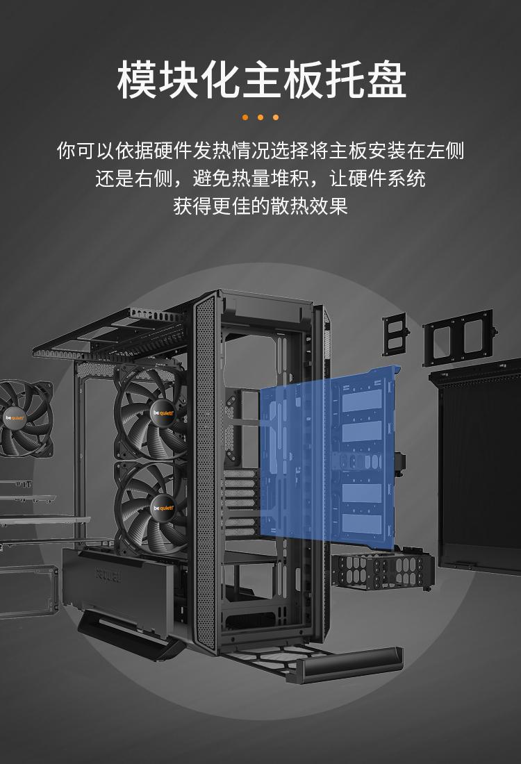 11-模块化主板托盘