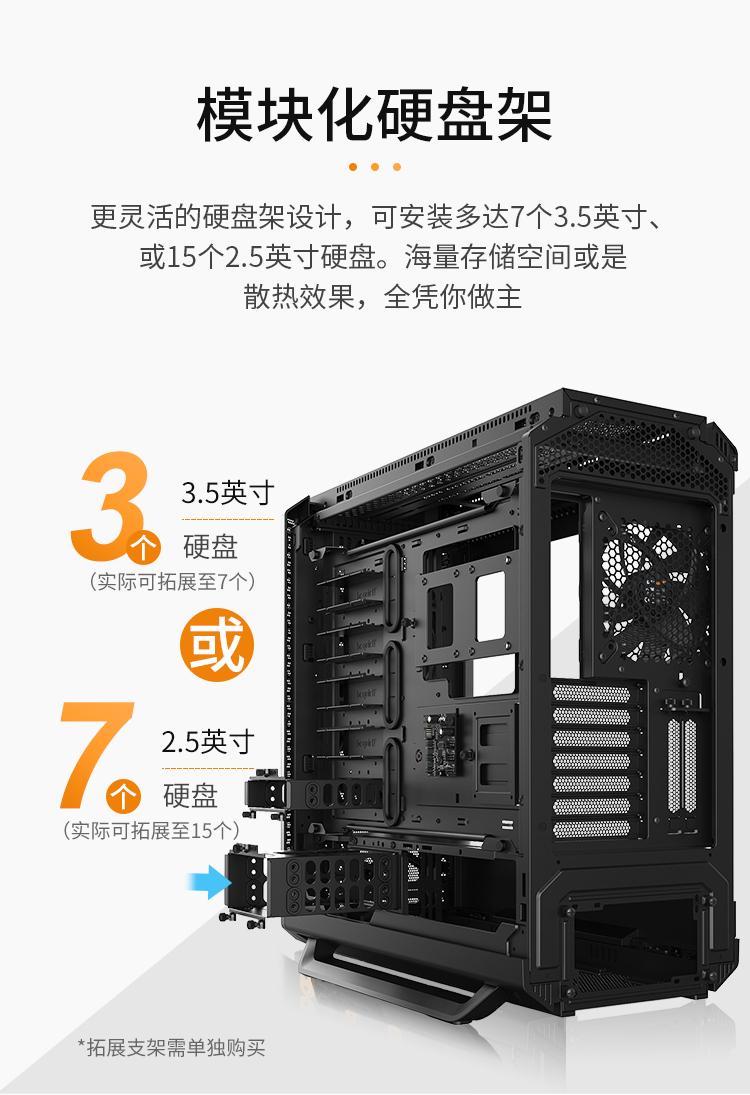 12-模块化硬盘架