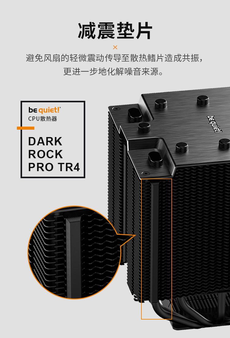 DARK-ROCK-PRO-TR4_14