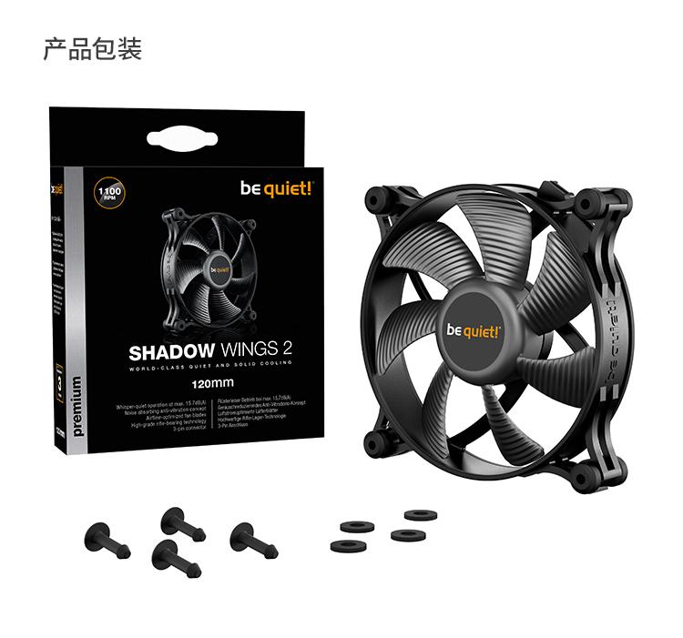 SHADOW-WINGS-2-12cm-PWM-黑_10