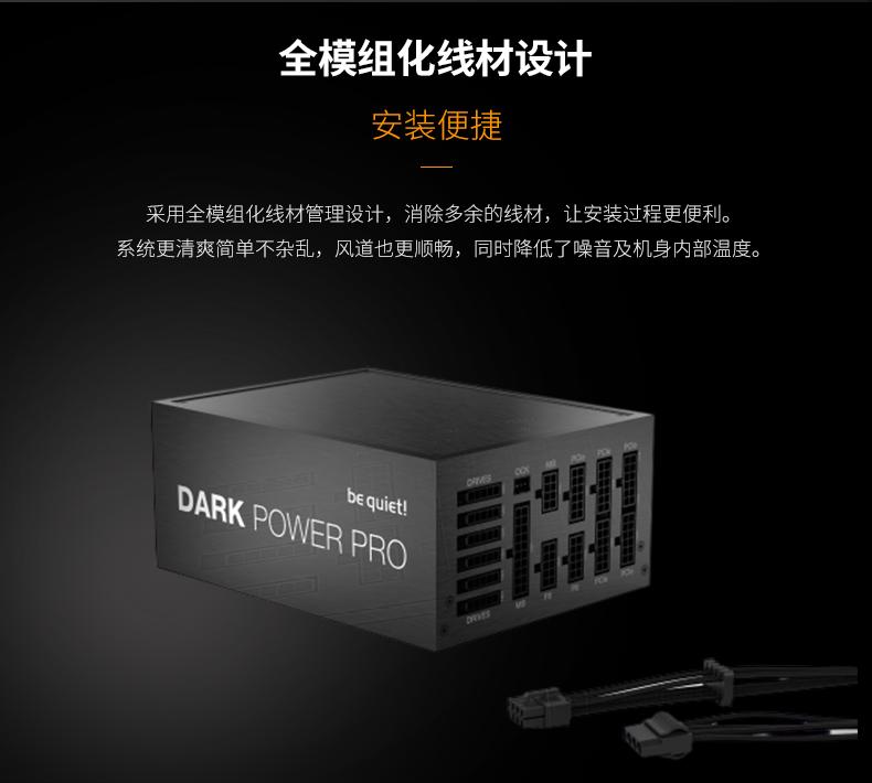 DARK-POWER-PRO-12-1200W_06